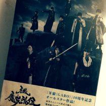 牙狼-魔戒烈伝-Blu-ray BOX