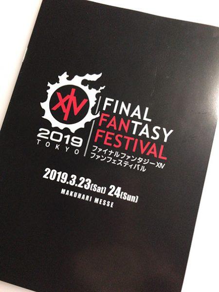 ファイナルファンタジーXIV ファンフェスティバル