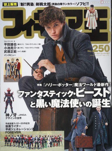 フィギュア王No.250