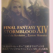 ファイナルファンタジーXIV、FINAL FANTASY XIV: STORMBLOOD:Art of the Revolution - Eastern Memories
