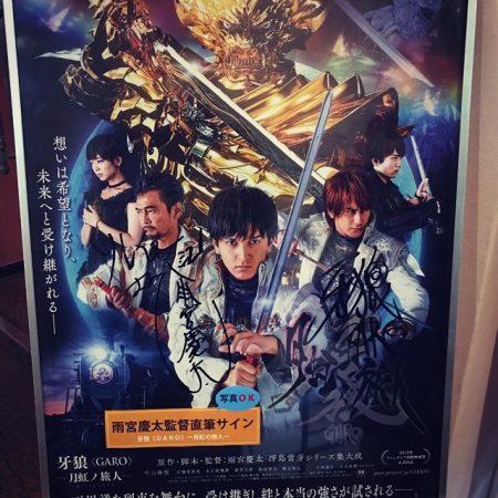 牙狼〈GARO〉-月虹ノ旅人-_サインポスター