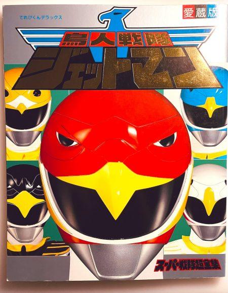 鳥人戦隊ジェットマン